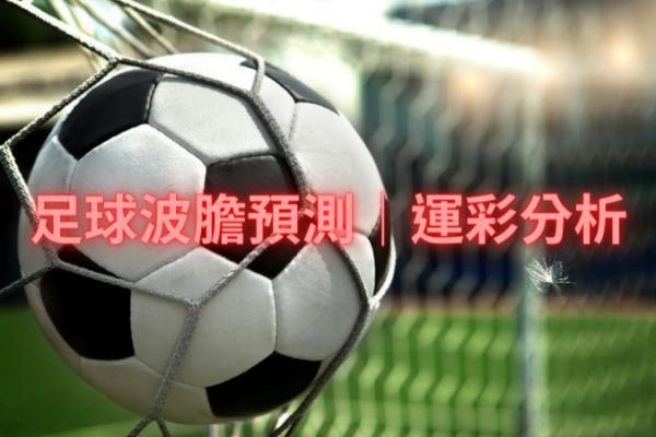 讓你秒懂的足球【波膽分析】新手看過來!