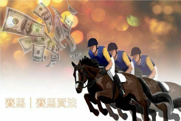 【賽馬入門】│讓你賺翻天的賽馬買法必須看!