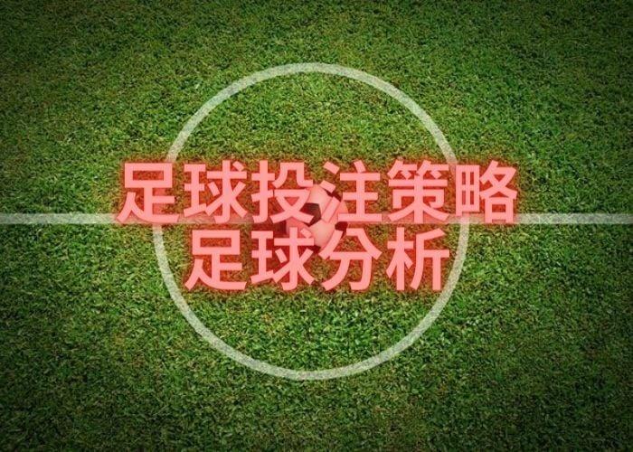 足球投注策略