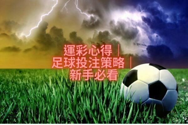 2021最強運彩心得【足球投注策略】│新手必看