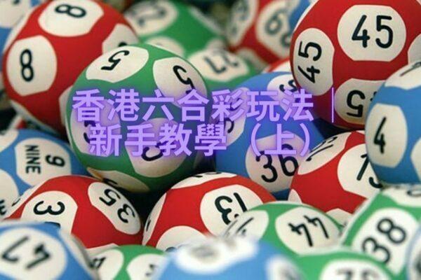 【香港六合彩玩法】最強新手教學沒有之一!(上)