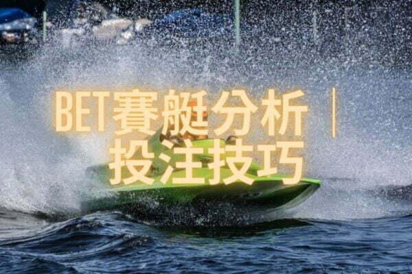 【BET賽艇】專業投注技巧:讓你賺好賺滿!