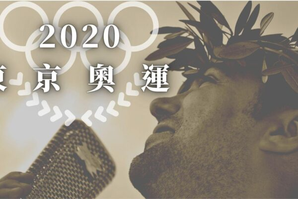 2020年「疫波三折」的東京奧運 : 真的好想辦奧運啊!