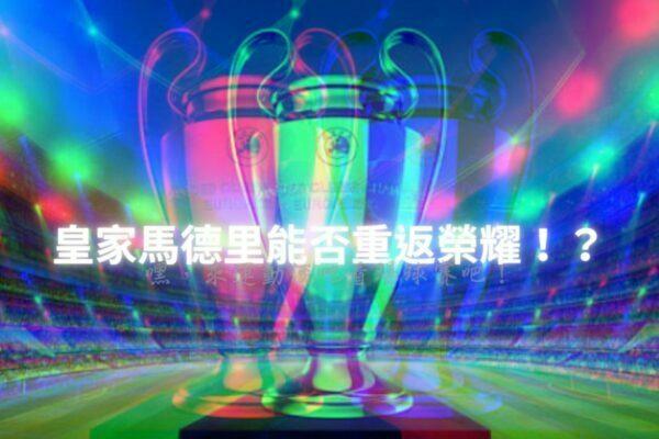 【2021歐冠預測】皇家馬德里能否重返榮耀!?