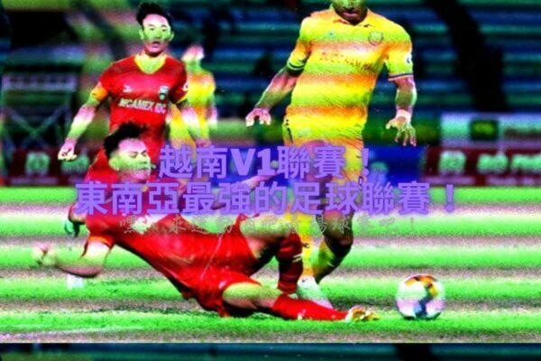 【越南V1】東南亞最強的越南足球甲級聯賽