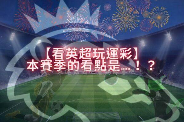 【看英超玩運彩】2021賽季的最大看點是…!?