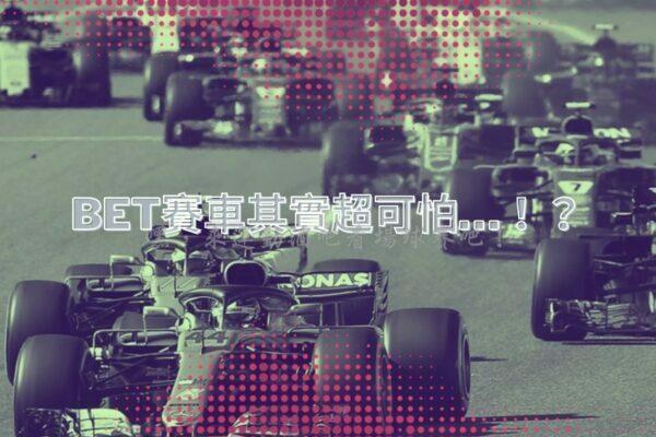 比F1方程式還刺激好玩的【bet賽車】其實超可怕…!?