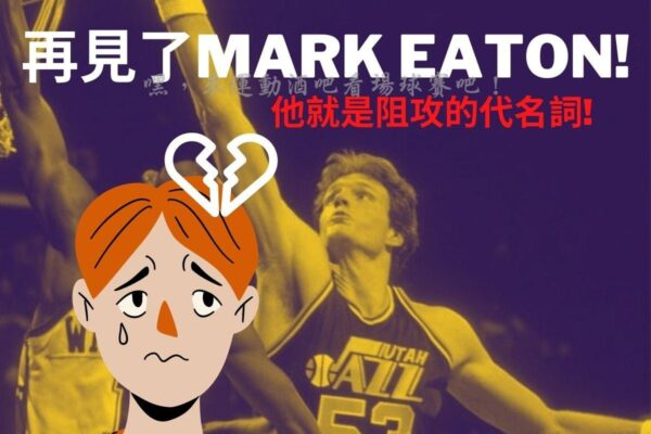 【傳奇火鍋王】再見了Mark Eaton!他就是阻攻的代名詞!