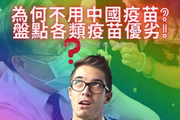 為何不用中國疫苗?盤點各類疫苗優劣!