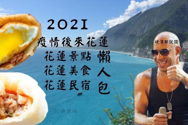 解封後一起來探索2021【花蓮景點】吧|CP值超高【花蓮飯店】推薦