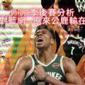 NBA季後賽分析:公鹿對籃網…原來公鹿輸在這!?