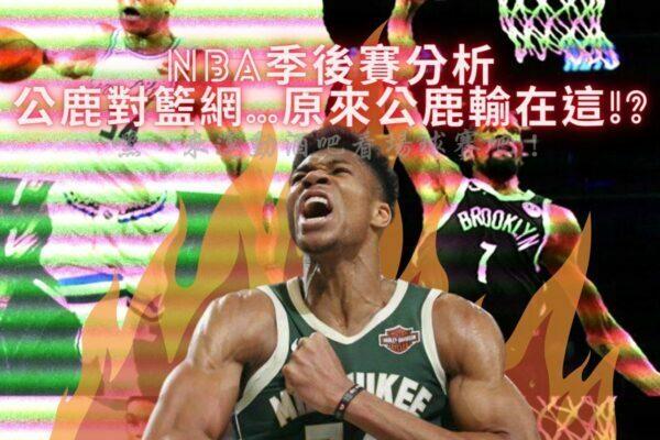 【NBA季後賽分析】公鹿對籃網…原來公鹿輸在這!?