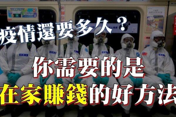 台灣疫情爆發待在家裡怎麼辦?盤點超實用疫情期間賺錢好方法!