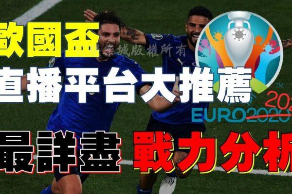 最優質足球直播歐國盃平台就在這裡!別錯過最詳盡投注分析!