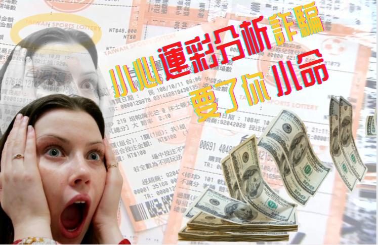 【運彩投注廣告】運彩團隊廣告跑不停? 今天大解密YouTube上的詐騙手法!