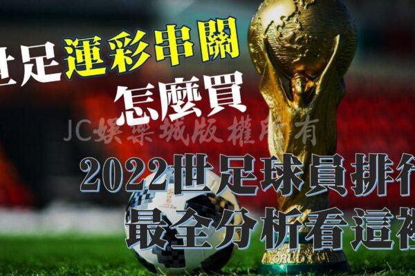 想知道【世足】運彩串關技巧?就先要搞懂2022世足球員排行!