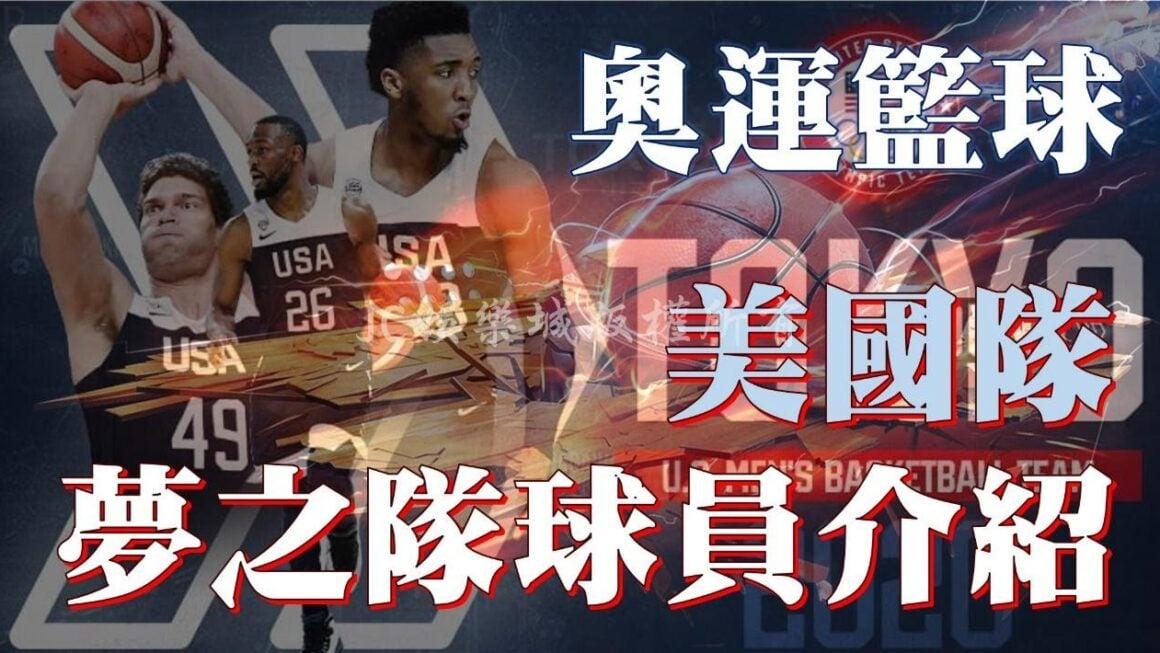 【奧運籃球】美國隊 球員介紹12人名單正式出爐!亮點竟然是這位……