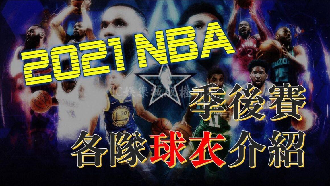 【2021NBA球衣介紹】快來看看這些NBA季後賽強隊的球衣!