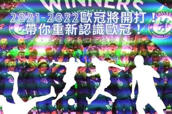 2021-2022歐冠將開打!帶你重新認識歐冠!