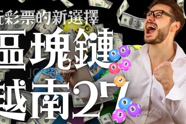 【區塊鏈越南27遊戲介紹】區塊鏈彩票遊戲是什麼?了解一下區塊鏈越南27