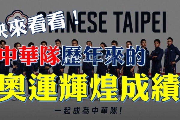 【奧運中華隊歷年運動成績】台灣竟然曾經在這個項目那麼厲害?