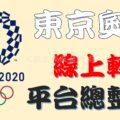 奧運轉播頻道