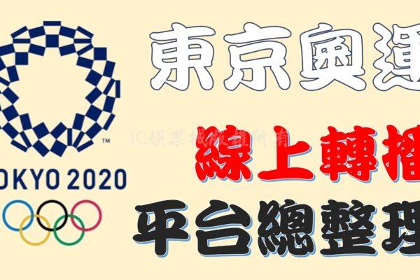 【奧運轉播頻道】台灣線上看奧運平台總整理!這個平台一定最適合你!