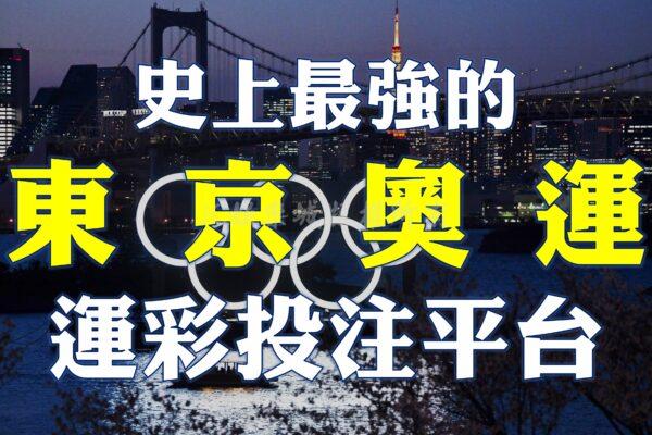 【東奧運彩投注】東京奧運都幾天了?還不知道哪裡可以投注體育比賽嗎?