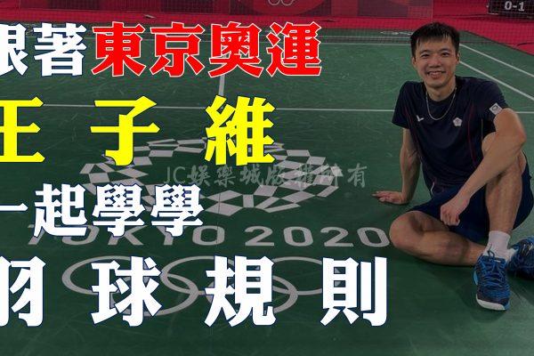 【單人羽毛球規則】奧運羽球規則你懂嗎?奧運王子維來教教你!