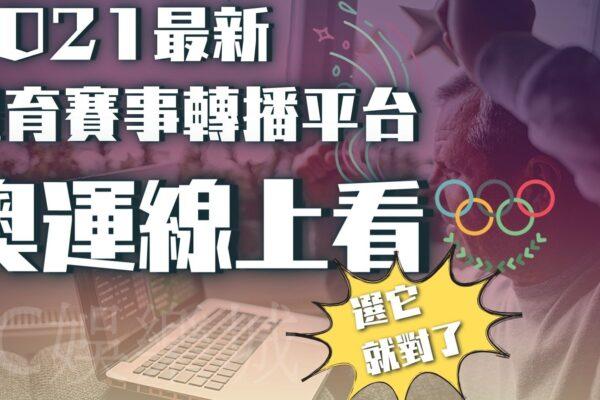 【奧運直播平台推薦】東京奧運開幕倒數中!你決定好在哪個平台看奧運了嗎?