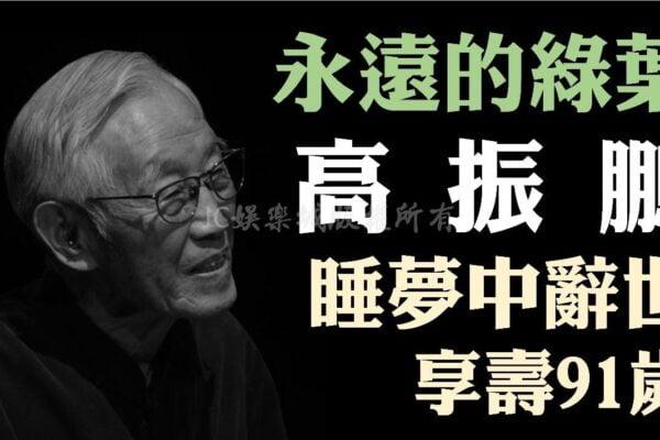 慟!「永遠的綠葉」高振鵬睡夢中逝世,享壽91歲!