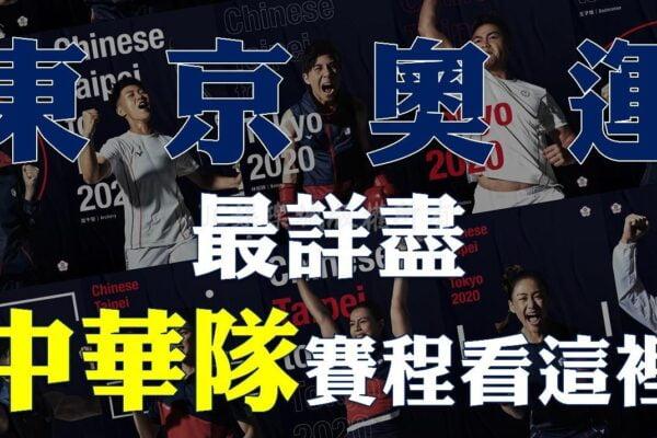 東京奧運即將開幕!最詳盡中華隊賽程看這裡!千萬不要錯過!