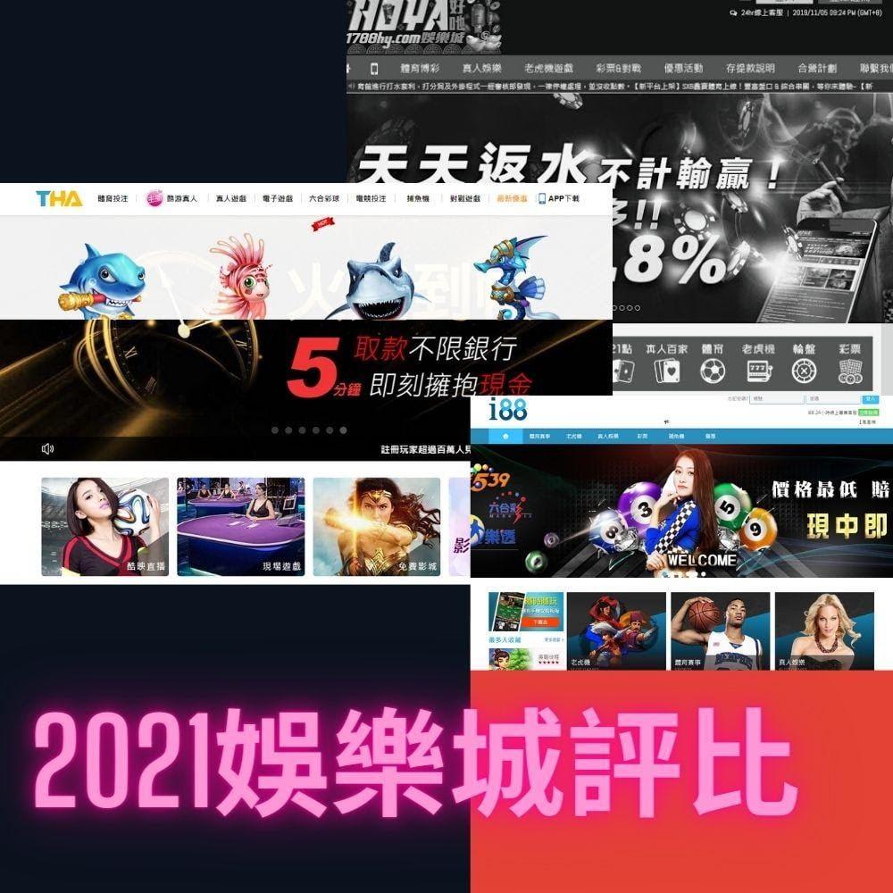 2021最新娛樂城評比
