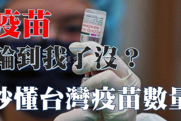 疫苗全面開放預約!混打比較好嗎?一篇文整理台灣各廠疫苗數量!