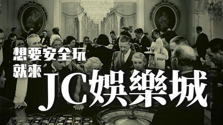 jc娛樂城註冊教學