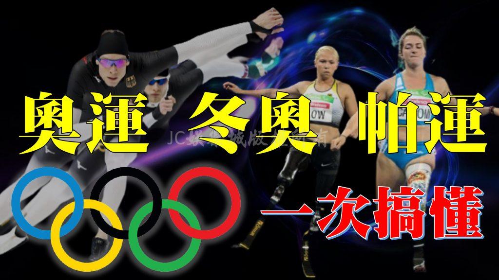 奧運冬奧帕奧有什麼不同