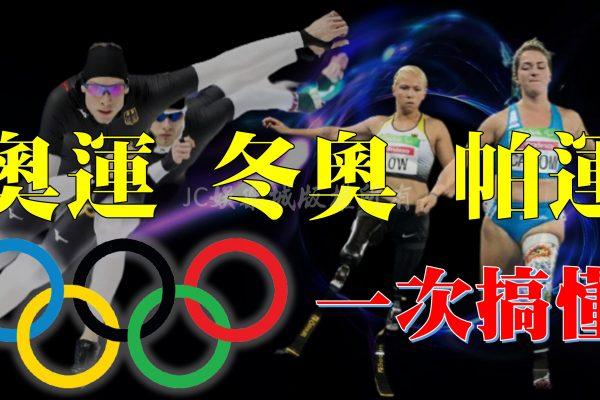 你知道【奧運、冬奧、帕奧有什麼不同】嗎?原來竟然有這麼多種類?!