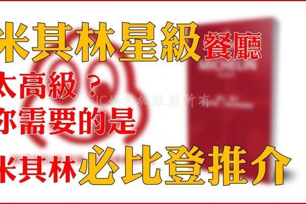 2021必比登推介台灣91間史上最多!但你知道【必比登是什麼】嗎?