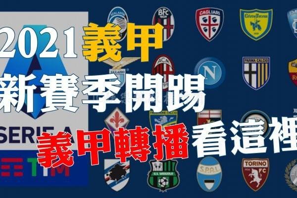 2021義甲新賽季即將開踢!你知道台灣【哪裡可以看義甲】嗎?