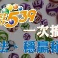 Taiwan lottery 539