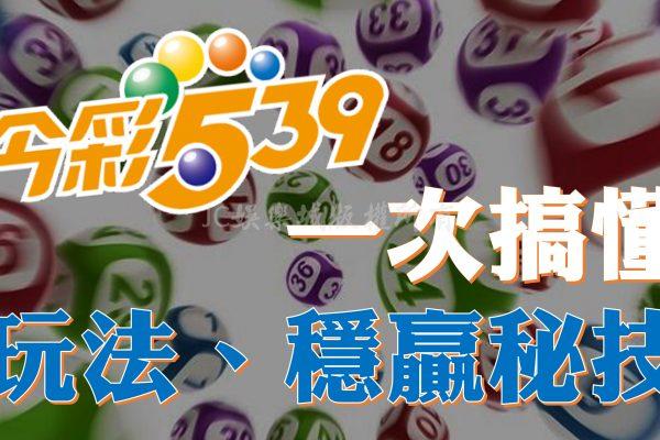 【Taiwan lottery 539】今彩539玩法、賺錢秘技一次送給你!