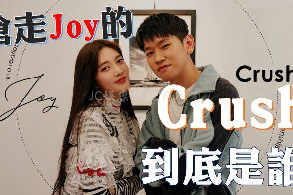 粉絲心碎!Red Velvet團員認愛Crush!到底【Crush是誰】!