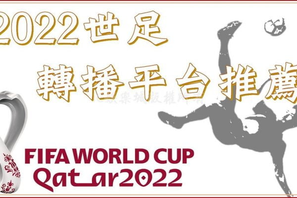 【2022世足轉播平台推薦】世足即將熱血開踢!免費世足賽事看這裡就對了!