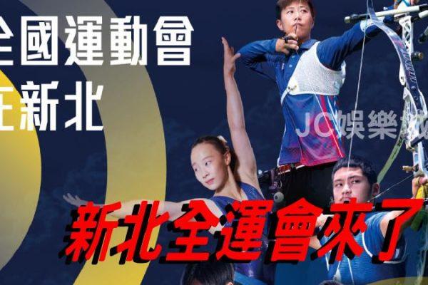 【2021全運會】奧運看不過癮沒關係,新北全運會來了!