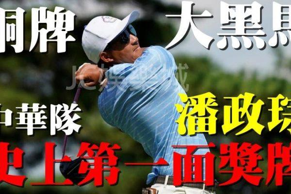【潘政琮】東奧中華隊大黑馬,潘政琮獲得史上第一面獎牌!