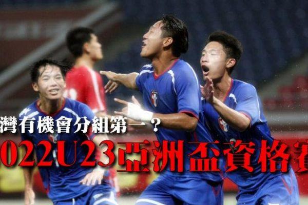【2022 U23亞洲盃資格賽】台灣作為東道主,有機會分組第一?