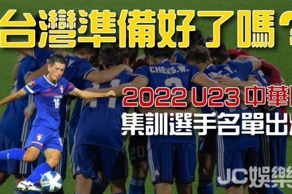 【2022 U23亞洲盃】2022U23中華隊集訓選手名單出爐!台灣準備好了嗎?