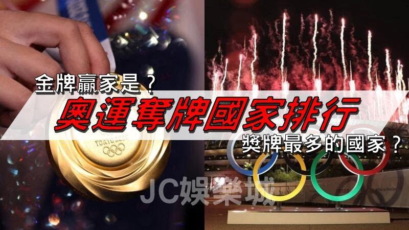 奧運奪牌國家排行