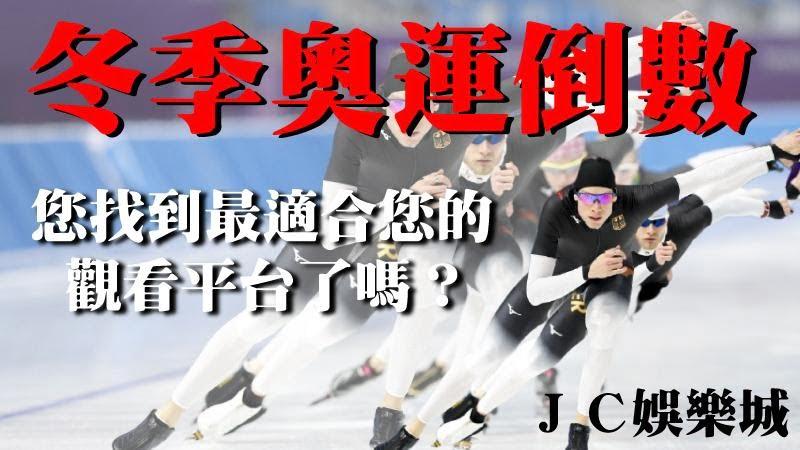 【冬奧直播】冬季奧運倒數,您找到最適合您的觀看平台了嗎?