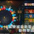 JC娛樂城電子遊戲